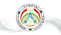 Customs service under the Government of Republic of Tajikistan